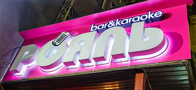 Караоке-бар Рояль, 10