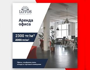 Chocolife.me рекомендует! Офис в центре города! Аренда помещений в бизнес-центре LOTOS со скидкой 23%!