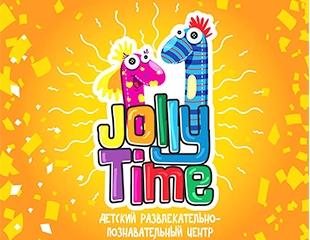 Подарите ребенку счастье! Посещение игровой зоны детского развлекательно-познавательного центра Jolly Time, а также аниматоры, карусель и развивающий уголок со скидкой 30%!