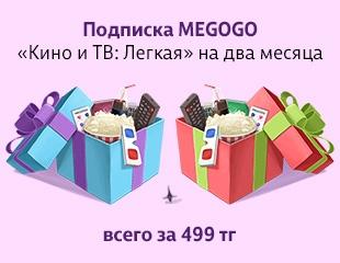Более 6 500 фильмов! Просмотр ТВ-каналов и кино в сервисе MEGOGO! Два месяца по цене одного!