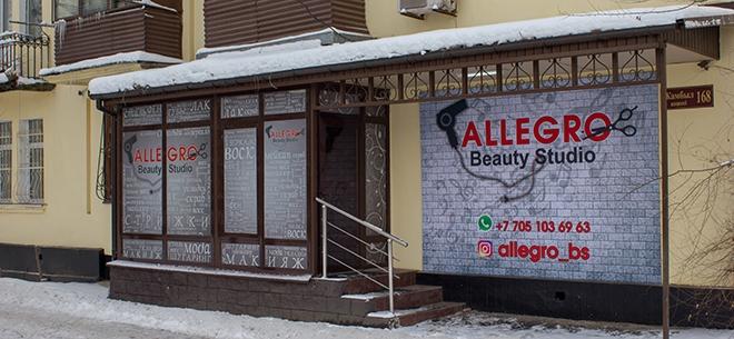 Салон красоты Allegro, 4