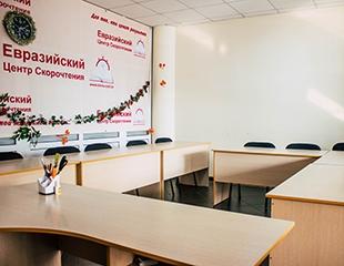 Курсы скорочтения и развития памяти на русском и казахском языках от Евразийского Центра Скорочтения со скидкой до 72%!