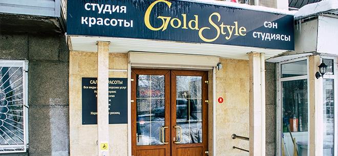 Салон красоты Gold Style, 9