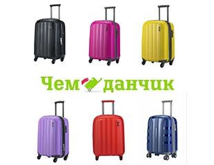 Возьми в путешествие лучшее! Высококачественные чемоданы со скидкой до 20% от интернет-магазина chemodanchik.kz!
