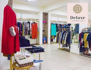 В честь праздника дня всех Влюбленных: Зимняя, демисезонная обувь, пальто, блузы, брюки и многое другое со скидкой до 50% в бутике Deluxe!