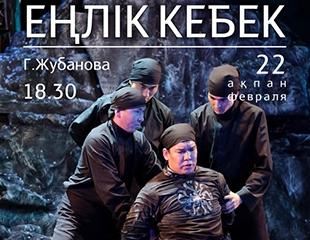 Посетите спектакль «Енлик-Кебек» 22 февраля в театре ГАТОБ им. Абая!