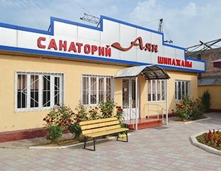 Отдыхаем и оздоравливаемся! Проживание, питание и лечение в санатории Аян (Сарыагаш) со скидкой 30%!