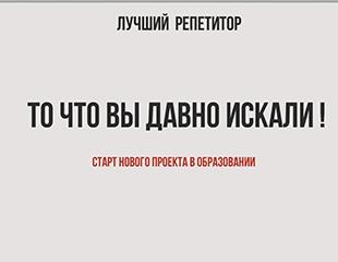 Помощь в решении домашних заданий! Сайт-репетитор по математике и казахскому языку для школьников dzkomek.kz! Скидка до 70%!