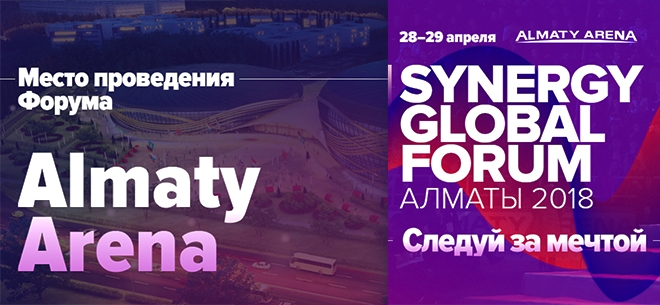 Synergy Global Forum Алматы 2018, 9