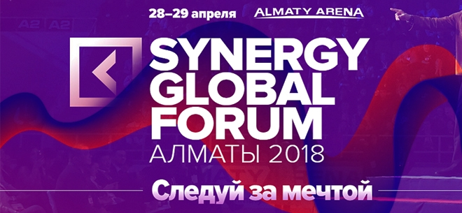 Synergy Global Forum Алматы 2018, 1
