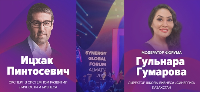 Synergy Global Forum Алматы 2018, 5