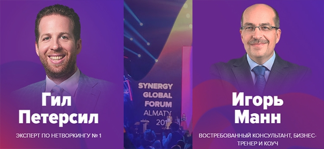 Synergy Global Forum Алматы 2018, 6