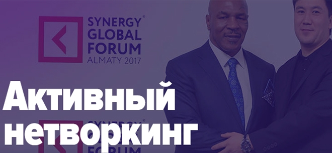 Synergy Global Forum Алматы 2018, 7