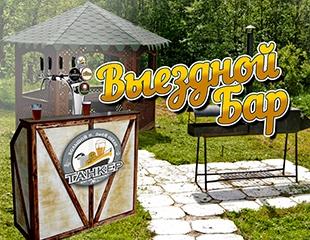 Большой ассортимент напитков для вашего праздника! Пенные напитки, лимонады, квасы и многое другое со скидкой 20% на меню выездного бара от Tanker Beer!