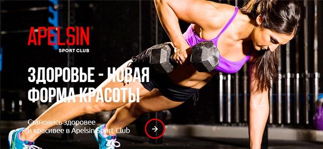 Apelsin Sport Сlub, 1