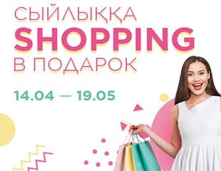 С 14 апреля  по 19 мая 2018 года совершайте покупку на сумму от 15 000 тенге в любом магазине ТРЦ MEGA Park и участвуйте в розыгрыше сертификатов на шопинг на 500 000, 200 000 и 100 000 тенге!