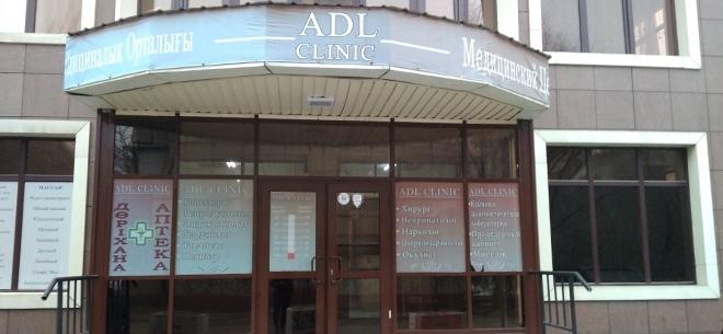 Медицинский центр ADL Clinic