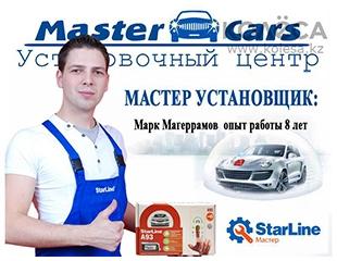 Только спокойствие! Установка автосигнализации от Master Cars со скидкой 50%!