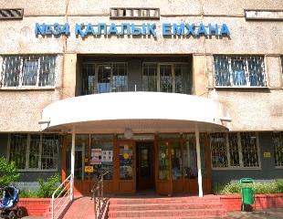 Прием у узкопрофильных специалистов и рентгеновское обследование в Центральной семейной поликлинике города Алматы со скидкой до 62%