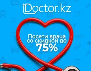 Прием специалистов со скидкой до 75% через сервис iDoctor.kz!
