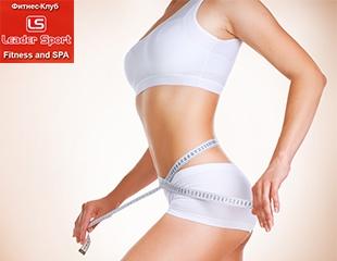 Студия похудения и красоты в Leader Sport fitness club & SPA со скидкой 50%!