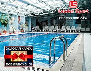 Золотые карты «VIP — Все включено»: бассейн, тренажерный зал, групповые и индивидуальные занятия — безлимит на 1, 3, 6, 12 месяцев в Leader Sport fitness club & SPA со скидкой 30%!