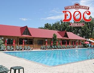 Ваш билет в мир летних развлечений: 5 бассейнов для взрослых и детей в развлекательном комплексе «Дос» со скидкой до 50%!