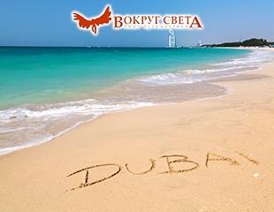 Море зовет: бесплатный авиаперелет для детей, безвизовый режим, проживание в лучших отелях Дубая со скидкой до 52% от Бюро путешествий «Вокруг Света»!