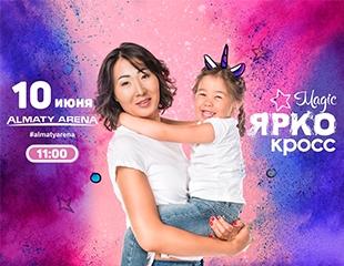 Встречай лето ЯРКО! Посетите цветной фестиваль ЯРКОкросс на территории Almaty Arena со скидкой 25%!