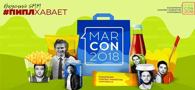 Конференция MARCON 2018, 1