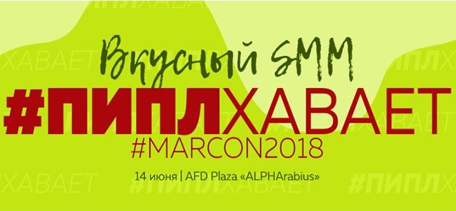 Конференция MARCON 2018, 2