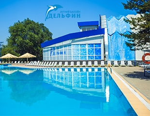На гребне волны! Посетите летний Бассейн «Дельфин» со скидкой до 42%!