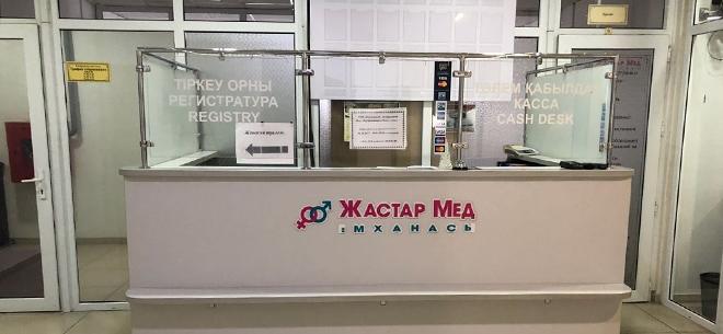 Клиника Жастар Мед, 3
