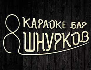 Аренда кабинок в новом караоке-баре «8 шнурков» на Абая со скидкой до 89%!