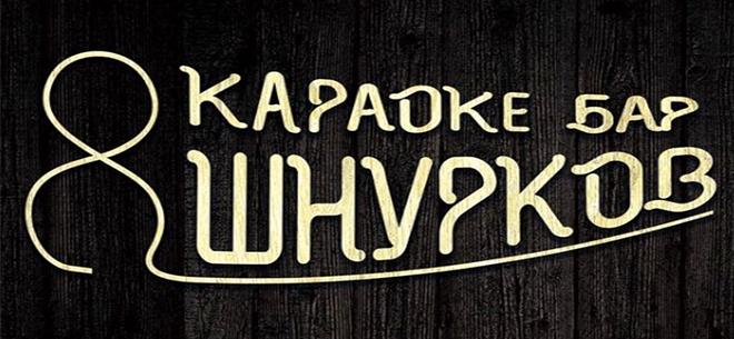 Караоке-бар «8 шнурков» на Абая, 1