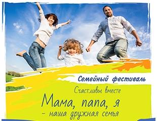 Впервые в Алматы! Посетите семейный фестиваль «Счастливы вместе» на территории гольф-клуба Ариал со скидкой 60%!