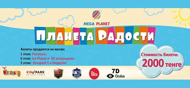 ТРЦ MEGA PLANET, 4