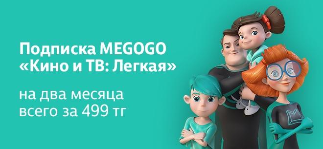 MEGOGO, 1