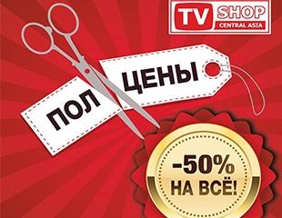 Товары от TV Shop Central Asia: многофункциональная открывашка, фиксатор большого пальца, увеличительные очки и др. со скидкой 50%!