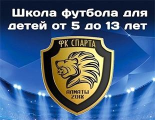 Новый уровень! Обучение профессиональному футболу в детской футбольной школе Спарта со скидкой до 56%!
