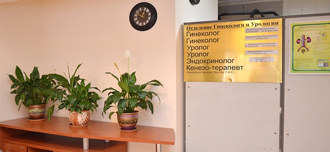 Центр Превентивной Медицины, 6