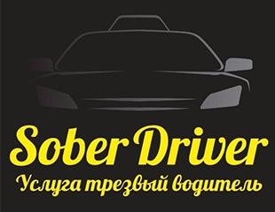 Услуга «трезвый водитель» от компании Sober Driver со скидкой 25%!