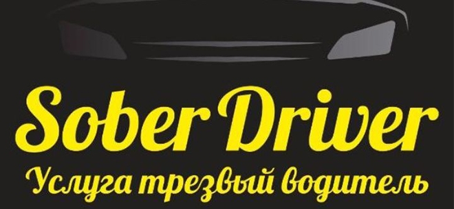 Sober Driver, 1