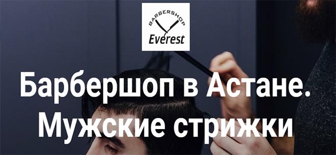 Барбершоп Everest, 1