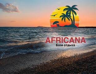 Отдых на Алаколе! Проживание и питание в отеле Africana со скидкой 23% от туристской компании «ТРИО»!