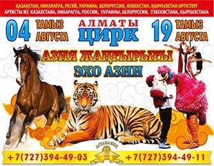 XI Международный фестиваль циркового искусства «Эхо Азии» в Алматы! Билеты на представления 11 и 12 августа со скидкой 40%!
