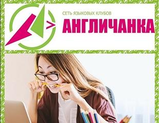 Время готовиться к школе! Интерактивный английский язык для детей от языкового клуба «Англичанка» со скидкой до 70%!