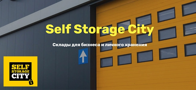 Self Storage City, 1