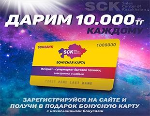 Дарим 10.000 тг. каждому! Бытовая техника, электроника и мебель со скидкой до 30% от интернет-магазина sck-1.kz!