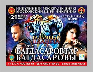 Заключительное шоу Карины и Артура Багдасаровых 25 и 26 августа «Планета 13» от Московского цирка Никулиных — билеты со скидкой 30%!